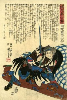 Asahina Yoshihide (朝夷義秀) in armor, a long sword (nodachi ...