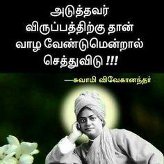 Tamil Inspirational Quotes Sundarrajsubash08 Inspirational