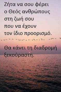 Big Words, Greek Words, Cool Words, Boy Quotes, Family Quotes, Life Quotes, Greek Beauty, Religion Quotes, Biblical Quotes