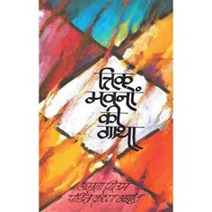 Astrology Books (ज्योतिष पुस्तकें) | Buy Astrology Books at Best Prices | Page 15 Astrology Books, Art, Art Background, Kunst, Performing Arts, Art Education Resources, Artworks