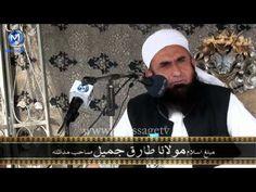 Maulana Tariq Jameel (latest) FAST University Lahore 28 Nov 2012 زوال کے...