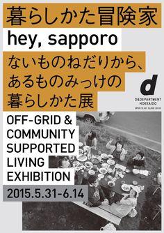 暮らしかた冒険家「ないものねだりから、あるものみっけの暮らしかた展」 Design by Rikako Nagashima