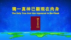 全能神教會經歷詩歌《獨一真神已顯現在肉身》