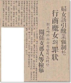 毎日新報(1936.07.09)
