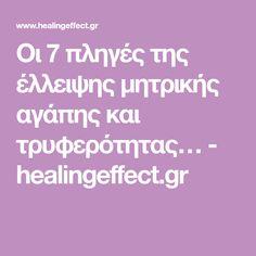 Οι 7 πληγές της έλλειψης μητρικής αγάπης και τρυφερότητας… - healingeffect.gr Children, Boys, Kids, Sons, Kids Part, Kid