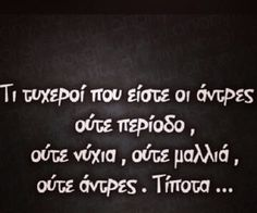 """Find and save images from the """"quotes"""" collection by φαιηηη (faihafrodith) on We Heart It, your everyday app to get lost in what you love. Epic Quotes, Funny Quotes, Funny Picture Quotes, Funny Pictures, Funny Greek, Try Not To Laugh, Greek Quotes, Stupid Funny Memes, Funny Stories"""
