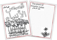Stories of the Prophets of Islam Notebooking Pages