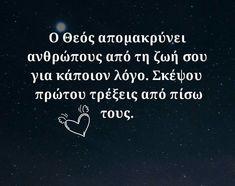 Spiritual Path, Greek Quotes, Minions, Faith, Thoughts, Sayings, Words, The Minions, Lyrics