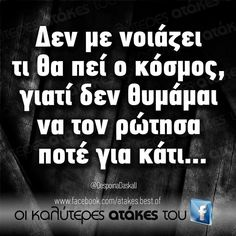 Θα ήθελα πολύ να το εφαρμόσω... Η New Quotes, Poetry Quotes, Wisdom Quotes, Love Quotes, Funny Quotes, Inspirational Quotes, Funny Greek, Funny Statuses, Big Words