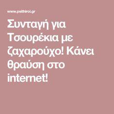 Συνταγή για Τσουρέκια με ζαχαρούχο! Κάνει θραύση στο internet! Internet, Food And Drink, Sweets, Recipes, Lemon, Easter, Bread, Foods, Food Food