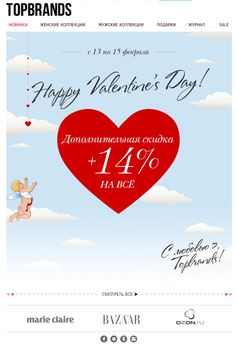 E-mail Valentine's Day by TopBrands