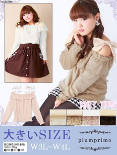 [Large size] [[Puni Mote] 2WAY Ofushoru & shoulder ribbon ♪ fluffy knit saw Tops PL]