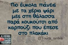 Discovered by Eirini Terzidou. Find images and videos about greek quotes and greek on We Heart It - the app to get lost in what you love. Funny Greek Quotes, Funny Picture Quotes, Sarcastic Quotes, Humorous Quotes, Funny Facts, Funny Jokes, Funny Shit, Hilarious, Funny Stuff