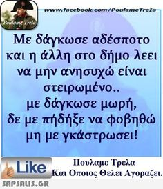 αστειες εικονες με ατακες Clever Quotes, Funny Quotes, Funny Greek, Funny Statuses, Greek Quotes, Have A Laugh, Cheer Up, Just Kidding, Laugh Out Loud