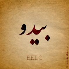 Arabic Calligraphy design for «Bedo - بيدو»  Name meaning: Bedo is a male name diminutive from the Welsh name Meredudd that means 'great lord', it is also sometimes used as a shortening of Bedouin that means One of the nomadic Arabs who live in tents, and are scattered over Arabia, Syria, and northern Africa, esp. in the deserts.