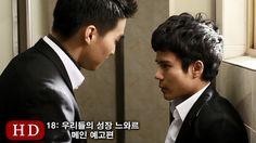 18: 우리들의 성장 느와르 (18 - Eighteen Noir, 2014) 메인 예고편 (Main Trailer) [Eng Sub]