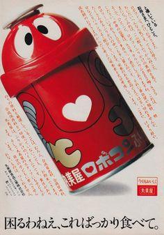 ロボコンふりかけ Retro Advertising, Vintage Advertisements, Vintage Ads, Vintage Posters, Cute Japanese, Vintage Japanese, Memories Faded, Showa Era, Japan Design