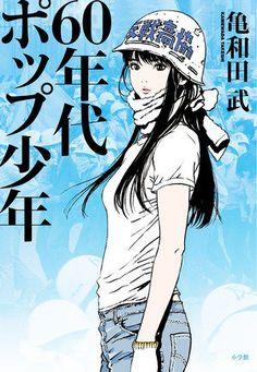 埋め込み Japanese Illustration, Manga Illustration, Manga Art, Anime Art, Cute Girl Drawing, Female Character Design, Character Portraits, Japan Art, Illustrations And Posters