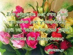 Μαντινάδες Γενεθλίων Κινούμενες Εικόνες - Giortazo.gr Blog, Gardens, Arch, Outdoor Gardens, Blogging, Garden, House Gardens