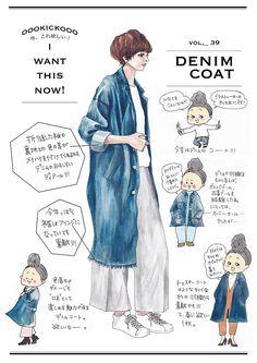 oookickooo きくちあつこ イラスト ファッション アウター 春コーデ デニムコーデ 2016年 スタイリング 組み合わせ コーディネートスタイルハウス STYLE HAUS ほぼ日手帳 通販 Fashion Mode, Japan Fashion, Denim Fashion, Fashion 2017, Look Fashion, Daily Fashion, Fashion Art, Girl Fashion, Winter Fashion