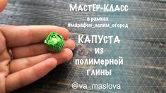 ПРОСТОЙ Мастер-класс / Капуста из полимерной глины / овощи из полимерной...