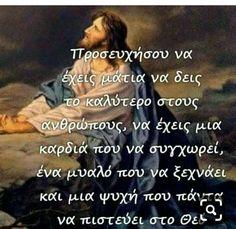 Christus Pantokrator, Greek Beauty, Little Prayer, Everyday Quotes, Perfect Love, Greek Quotes, Faith In God, Christian Faith, True Words