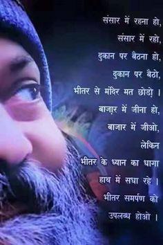 Spiritual Articles: Spiritual Words by Shree Osho Rajneesh (Hindi) Osho Quotes On Life, Chankya Quotes Hindi, Inspirational Quotes In Hindi, Qoutes, Osho Love, Kabir Quotes, Motivational Lines, Devotional Quotes, Spiritual Words