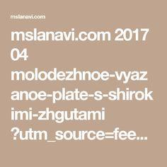 mslanavi.com 2017 04 molodezhnoe-vyazanoe-plate-s-shirokimi-zhgutami ?utm_source=feedburner&utm_medium=email&utm_campaign=Feed:+mslanavi modadizayn+(%D0%92%D1%8F%D0%B6%D0%B5%D0%BC+%D1%81+Lana+Vi)