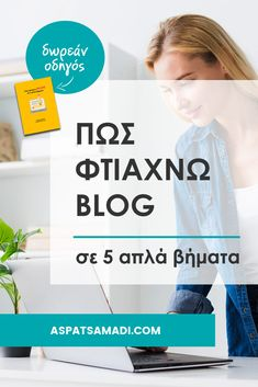 Απλές οδηγίες και δωρεάν οδηγός για κατέβασμα Blogging For Beginners, Earn Money, Personal Care, Tips, Self Care, Earning Money, Personal Hygiene, Counseling