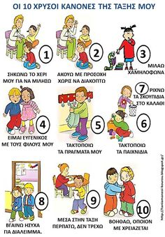 Classroom Behavior, Classroom Rules, St Joseph, Social Work Activities, Early Childhood Activities, Preschool Education, Beginning Of The School Year, Preschool Printables, School Psychology