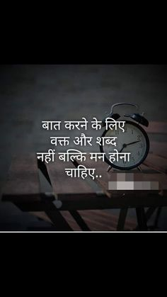 Sanjana V Singh Inspirational Quotes In Hindi, Motivational Picture Quotes, Sad Love Quotes, Me Quotes, Hindi Qoutes, Marathi Quotes, Quotations, Believe In Yourself Quotes, Morning Prayer Quotes