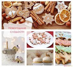 Адвент-календарь. Идеи наполнения. Новогодние сладости