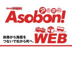 スルッとKANSAI 関西エリアのお出かけ情報誌Asobon!がwebサイトになりました!