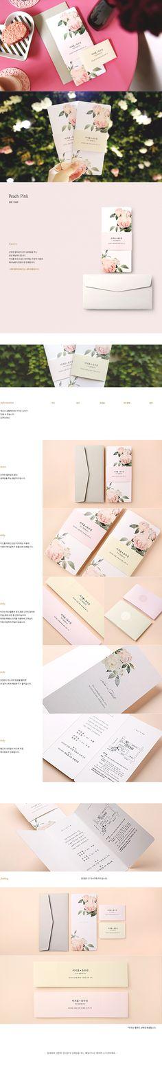 Peach Pink : 청첩장은 아름다운 날, 이츠카드 #청첩장 #이츠카드 #웨딩카드 #웨딩 #아름다운날 #신혼 #결혼준비 #디데이 #DDAY #웨딩데이 #WeddingDay