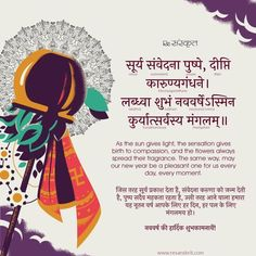 Hindu New Year Wishes in Sanskrit New Year Wishes Messages, New Year Wishes Quotes, Happy New Year Message, Happy New Year Quotes, Happy New Year Wishes, Quotes About New Year, Wishes Images, Sanskrit Quotes, Sanskrit Mantra