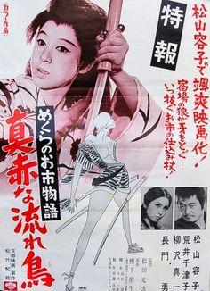 Japanese Female, Films, Movies, Revenge, Movie Posters, Film Poster, Cinema, Cinema, Movie