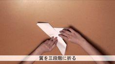 紙ヒコーキの折り方-はばたきカモメ