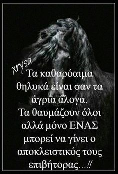Greek Words, Greek Quotes, Alter Ego, Wisdom, Angel, Smile, Rose, Motorbikes, Greek Sayings