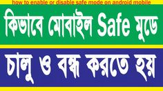 how to enable or disable safe mode on android mobile. কভব মবইল Safe মড চল ও বনধ করত হয়. how to enable and disable safe mode on android mobile. আম এই video ত দখয়ছ কভব মবইল safe মড চল ও বনধ করত হয়. কভব   i have to discuss how to enable or disable safe mode on mobile. how to show every step very easily in this video. you can know how to enable and disable safe mode on your mobile in this video.  if you like this video please click on like and share button in this video.  thanks for Watching…