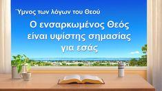 Ο ενσαρκωμένος Θεός αυτός ο συνηθισμένος άνθρωπος είναι υψίστης σημασίας... Prayers, Good Things, God, Videos, Youtube, Photograph, Content, Image, Christian Songs