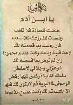 mechbal's media content and analytics Islam Beliefs, Duaa Islam, Islam Hadith, Islam Religion, Islam Quran, Alhamdulillah, Islamic Inspirational Quotes, Arabic Quotes, Islamic Quotes