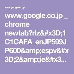 www.google.co.jp _ chrome newtab?rlz=1C1CAFA_enJP599JP600&espv=2&ie=UTF-8