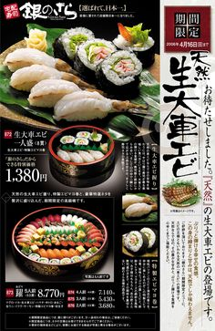 CL : 銀のさら Menu Design, Food Design, Japanese Menu, Food Menu Template, Menu Layout, Sashimi, Design Elements, Banner, Restaurant