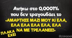 Funny Photos, Laugh Out Loud, Company Logo, Lol, Humor, Memes, Quotes, Funny Stuff, Greek
