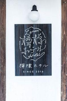 瀬戸内海の豊島に建つおしゃれでおもしろい空き家をリノベーションしたアートな宿泊施設檸檬ホテル_2
