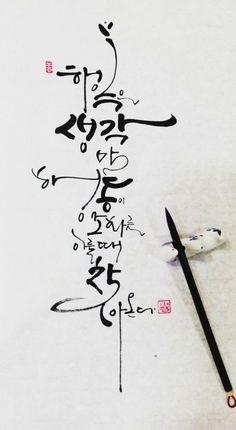 0번째 이미지 Calligraphy Types, Calligraphy Drawing, Calligraphy Handwriting, Japanese Calligraphy, Calligraphy Letters, Typography Letters, Typography Design, Brush Lettering, Hand Lettering