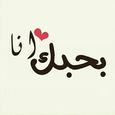 Sweet Love Quotes, Arabic Love Quotes, Sweet Words, Arabic Words, Love Quotes For Him, Love Is Sweet, Love Words, Beautiful Words, Love You