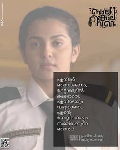 Status Quotes, Life Quotes, Crazy Feeling, Malayalam Quotes, My Opinions, My Vibe, Reality Quotes, Read More, Woman Quotes