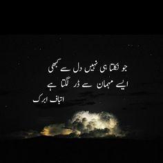 Poetry Quotes In Urdu, Love Poetry Urdu, Sufi Poetry, Best Urdu Poetry Images, Urdu Poetry Romantic, Quotations, Urdu Quotes, Urdu Poetry Ghalib, Nice Poetry