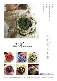 Crochet Bracelet #crochet #handmade #bracelet #madeinhongkong #flower #winter #accessory